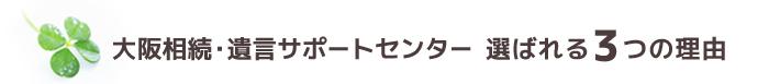 大阪相続遺言サポートセンター 選ばれる3つの理由