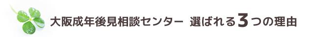 大阪成年後見相談センター 選ばれる3つの理由